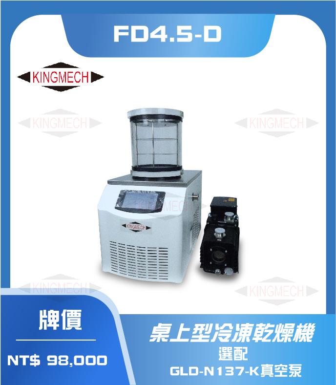 FD4.5-D 桌上型冷凍乾燥機產品圖-1
