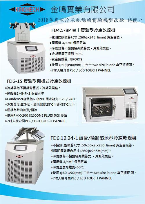 文章縮圖-2018年真空冷凍乾燥機實驗機型大改款 特價中